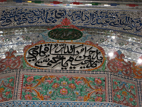 Close-up view of calligraphy of Darbar-e-Alia Ghamkol Sharif Mosque, Kohat, Pakistan